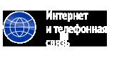 Интернет Екатеринбург