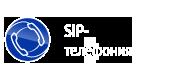 Sip телефония