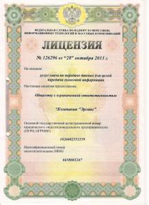 Лицензия 126296-1