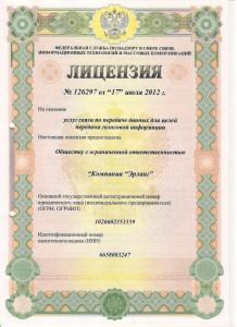 Лицензия 126297-1