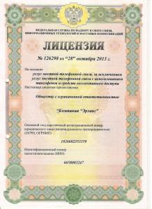 Лицензия 126298-1