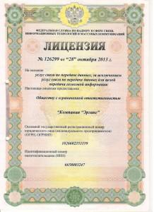 Лицензия 126299-1