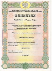 Лицензия 126301-1