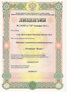 Лицензия 126302-1