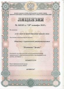 Лицензия15
