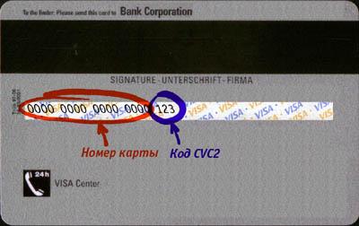 cvv2_rus[1]