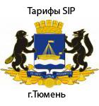 тарифы sip Тюмень