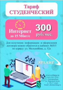 август 2019 флаер СТУДЕНТ