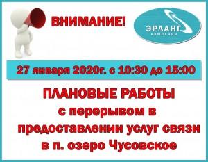 Плановые с перерывом Чусовское 270120