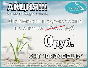 АКЦИЯ ВИЗОВЕЦ-5_март